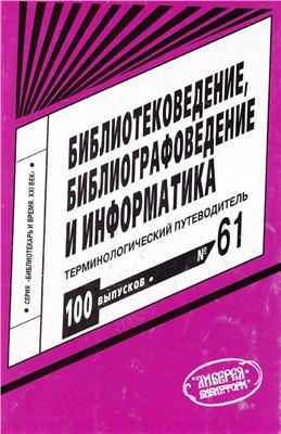 Вохрышева М.Г. (ред.) Библиотековедение, библиографоведение и информатика: терминологический путеводитель