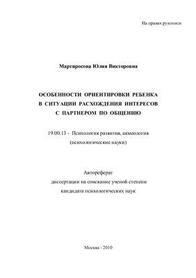 Мартиросова Ю.В. Особенности ориентировки ребенка в ситуации расхождения интересов с партнером по общению
