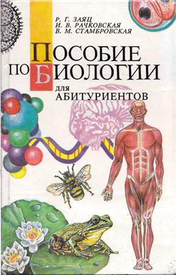 Заяц Р.Г., Рачковская И.В., Стамбровская В.М. Пособие по биологии для абитуриентов