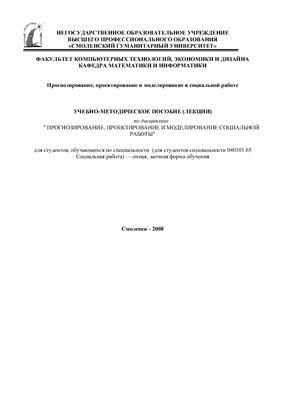 Галченкова И.С. Прогнозирование, проектирование и моделирование в социальной работе