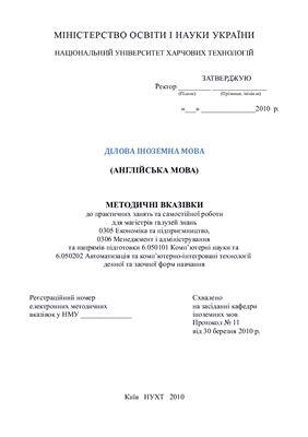 Ділова іноземна мова (англійська мова) методичні вказівки до практичних занять та самостійної роботи для магістрів