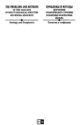 Соколовский А.К., Заузолков В.Ф., Ляхов Л.Л. и др. Проблемы и методы изучения геологического строения и полезных ископаемых шельфа. Геология и геофизика