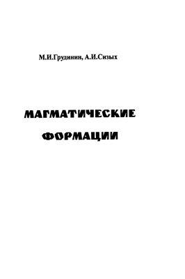 Грудинин М.И., Сизых А.И. Магматические формации
