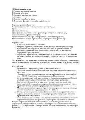 Лекции по физиологии ВНД