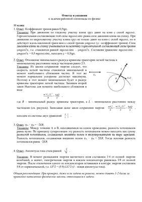 Бакунов М.И., Бирагов С.Б. Районная олимпиада по физике 2012-2013 уч.г. для 7-11 классов