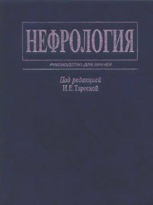 Тареева И.Е. (ред.) Нефрология