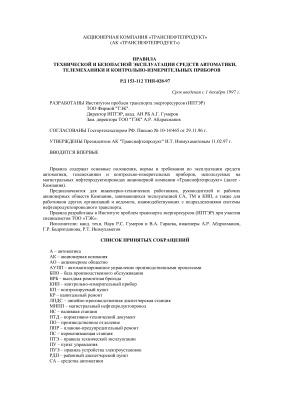 РД 153-112 ТНП-028-97 Правила технической и безопасной эксплуатации средств автоматики, телемеханики и контрольно-измерительных приборов