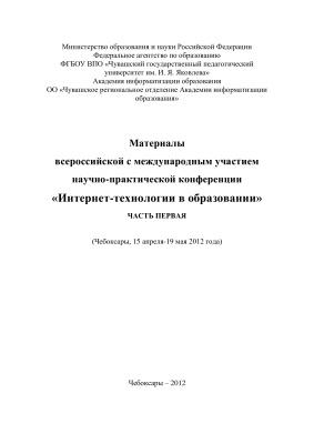 Софронова Н.В. (ред.). Материалы всероссийской с международным участием научно-практической конференции Интернет-технологии в образовании. Часть 1