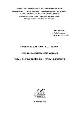 Брокерт В.В., Лемаева М.Н., Филимонова О.Н. Начертательная геометрия. Тесты программированного контроля. Тема 4. Плоскость. Прямая и точка в плоскости