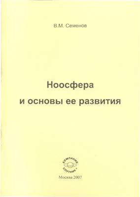 Семёнов В.М. Ноосфера и основы ее развития