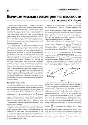 Андреева Е.В., Егоров Ю.Е. Вычислительная геометрия на плоскости