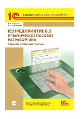 Радченко М.Г., Хрусталева Е.Ю. 1С 8.3 Практическое пособие разработчика. Примеры и типовые приемы