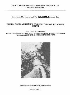 Николина Е.С., Мамонтов В.А., Пронина И.А. Оценка риска аварий при транспортировке и хранении нефти
