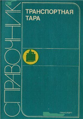 Телегин А.И. и др. Транспортная тара: Справочник