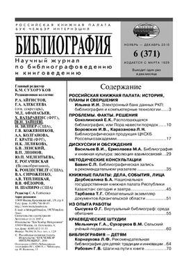 Журнал Библиография 2010 №06