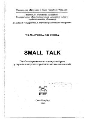 Макушева Т.В., Серова Л.П. Пособие по развитию навыков устной речи у студентов гидрометеорологических специальностей