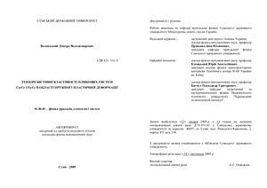 Великодний Д.В. Тензорезистивні властивості плівкових систем Сu/Сr і Fe/Cr в області пружної і пластичної деформації