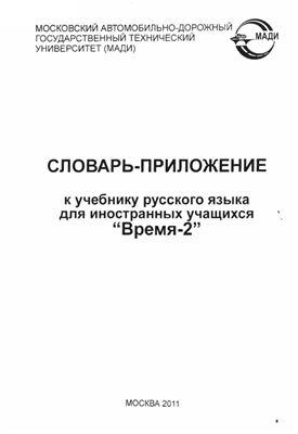 Ежовкина О.А. Словарь-приложение к учебнику русского языка для иностранных учащихся Время-2