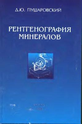Пущаровский Д.Ю. Рентгенография минералов