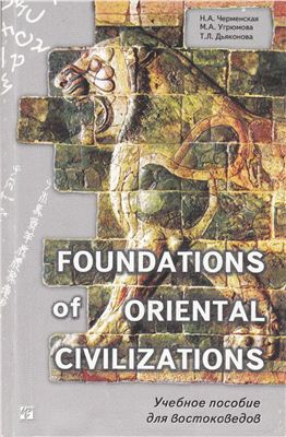 Черменская Н.А. и др. Foundations of Oriental Civilizations (Зарождение цивилизаций Востока)