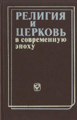 Великович Л.Н., Гараджа В.И. и др. (ред.) Религия и церковь в современную эпоху