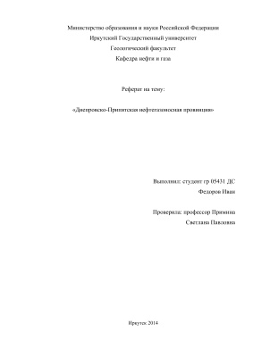Днепровско-Припятская НГП