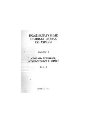 Голубкова Н.А. (сост.) Номенклатурные правила ИЮПАК по химии. Том 7. Полутом 1