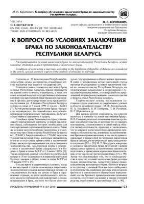 Короткевич М.П. К вопросу об условиях заключения брака по законодательству Республики Беларусь
