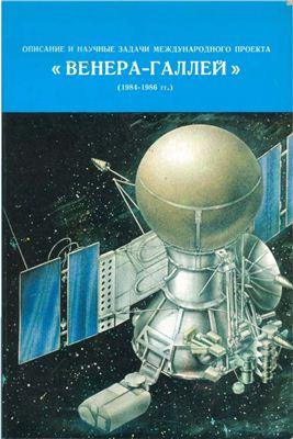 Описание и научные задачи международного проекта Венера-Галлей (1984-1986 г.г.)