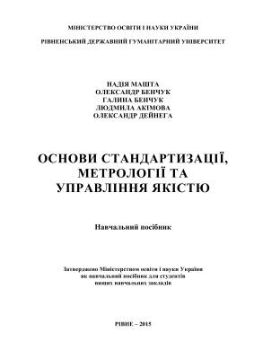 Машта Н.О. та ін. Основи стандартизації, метрології та управління якістю