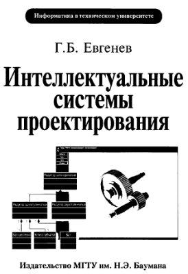 Евгенев Г.Б. Интеллектуальные системы проектирования