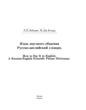 Лебедев Л.П., Клауд М.Дж. Язык научного общения. Русско-английский словарь