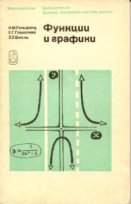 Гельфанд И.М., Глаголева Е.Г., Шноль Э.Э. Функции и графики (основные приемы)