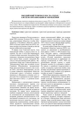 Голубева О.А. Российский туризм в 1920-70-х годах: система организации и управления