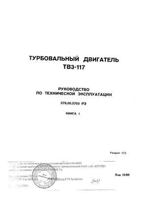 Турбовальный двигатель ТВ3-117. Руководство по технической эксплуатации. Книга 1