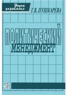 Пушкарева Г.В. Политический менеджмент