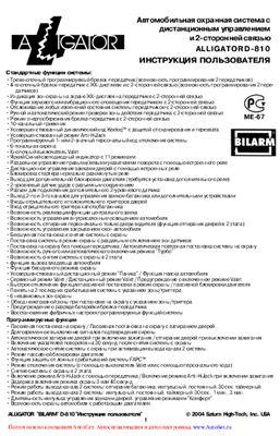 Автосигнализация - Alligator D-810 user manual