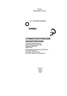 Муравянникова Ж.Г. Основы стоматологической физиотерапии