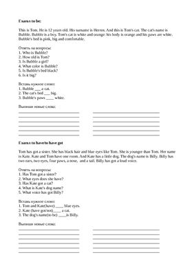 Легкие тексты по английскому языку с заданиями для начинающих/для детей
