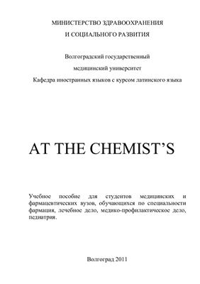 Крайникова С.А., Охотская В.В., Чепелева A.М. At the Chemist's