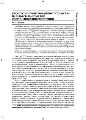 Гуторов В.А. К вопросу о происхождении государства: парадоксы и аномалии современных интерпретаций