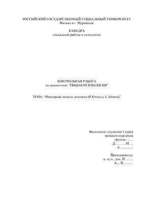 Факторные модели личности (Р.Кэттелл, Г.Айзенк)