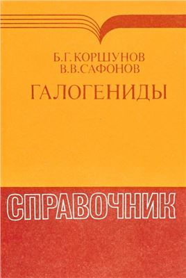 Коршунов Б.Г., Сафонов В.В. Галогениды. Диаграммы плавкости