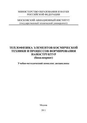 Шкарбан И.И. Теплофизика элементов космической техники и процессов формирования наноструктур: Учебно-методический комплекс