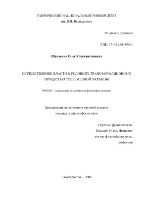 Шевченко О.К. Осуществление власти в условиях трансформационных процессов современной Украины