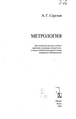 Сергеев А.Г. Метрология