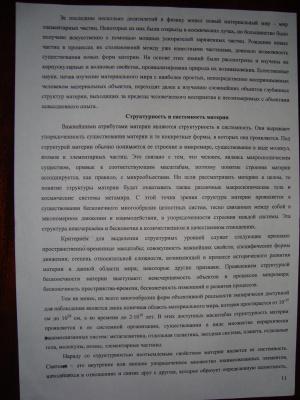 Жарков В.М. Полный курс лекций