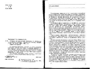 Вертушков Г.Н., Авдонин В.Н. Таблицы для определения минералов по физическим и химическим свойствам