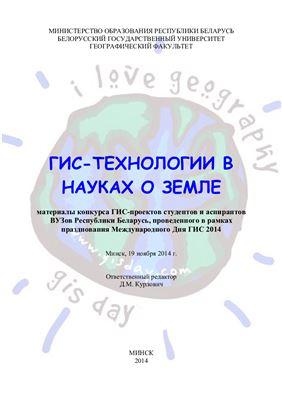 Курлович Д.М. (ред.) ГИС-технологии в науках о Земле