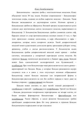 Мехтиева Лала. Курс лекций по микологии